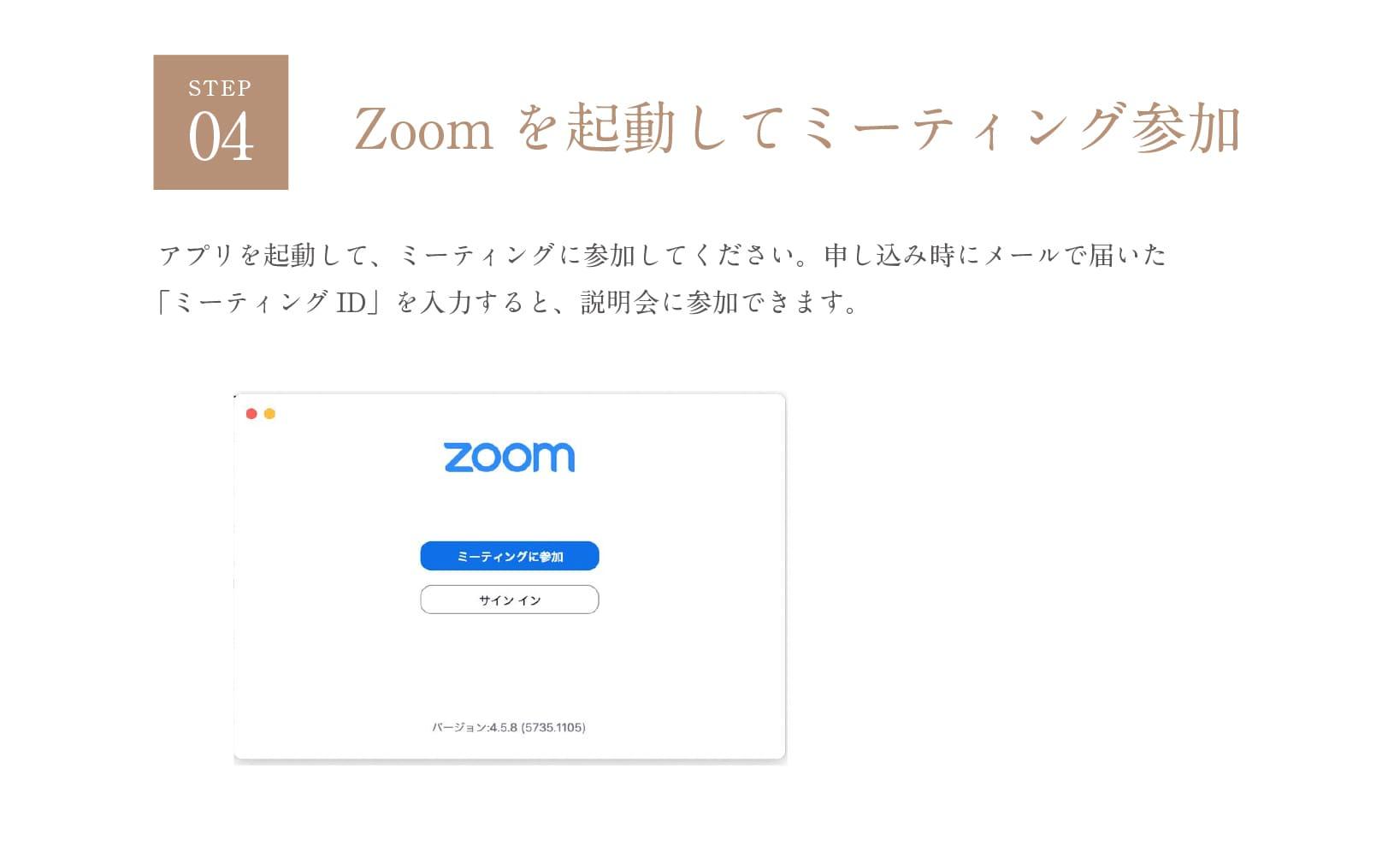 zoomで参加